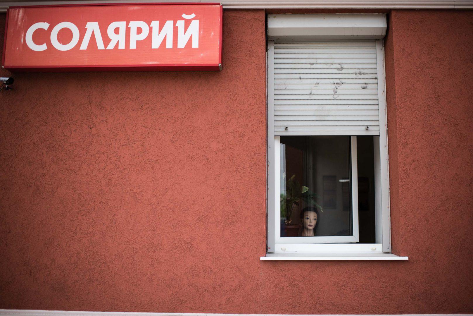 Солярий рядом с городской баней в Савёлово.